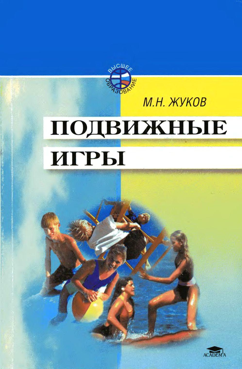 Скачать книгу жуков м н подвижные игры